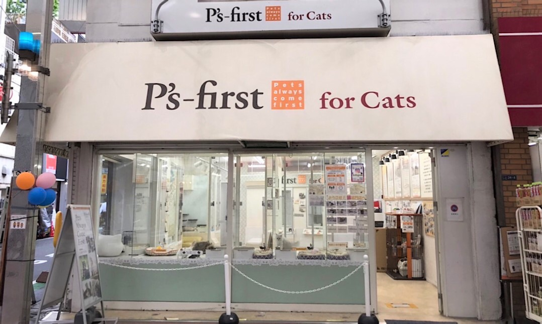 P's-first for cats武蔵小山店(東京都)