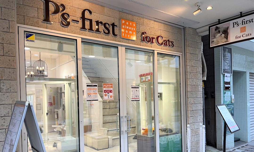 P's-first for cats横浜元町店(神奈川県)